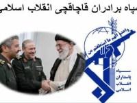 فرمانده نیروی تروریستی سپاه پاسداران: هلال شیعی در حال شکل گیری است