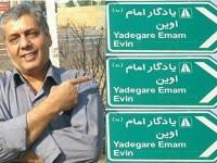محمد رضا عالی پیام (هالو) از داخل زندان: باور می کنیم