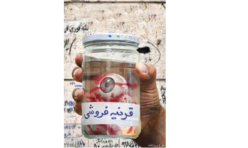 روزنامه حکومتی: فروش قرنیه چشم در مشهد