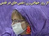 محمود خادمی: منشاء زن ستیزی رژیم؛ سیاسی شدن مفاهیم دینی و اخلاقی !!