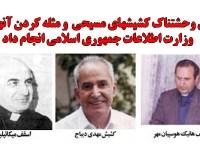 مهدی خزعلی: قتل وحشتناک کشیشهای مسیحی را وزارت اطلاعات انجام داد