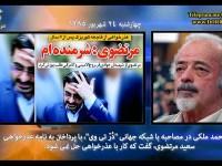 فیلم – دکتر محمد ملکی: نامه عذر خواهی سعید مرتضوی هیچ چیز را حل نمی کند