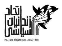 در خواست فوری اتحاد زندانیان سیاسی از خانم عاصمه جهانگیر