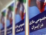 چالش جدید خصوصیسازی در ایران چیست؟
