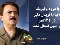 قیام ایران: پیام شماره ۴ مسعود رجوی / ویدیو