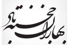 تبریک به مناسبت انقلاب ضد سلطنتی مردم ایران در 22بهمن 57