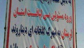 عیدی استان لرستان به مسئولین بی لیاقت