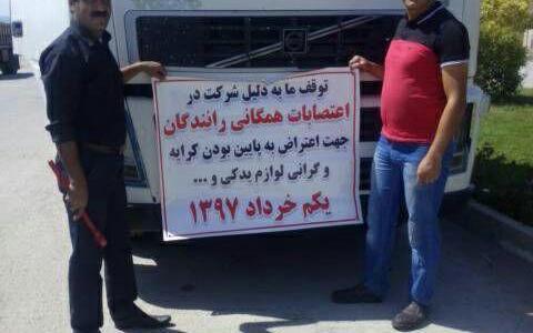 وحشت رژیم از اعتصاب رانندگان کامیونها