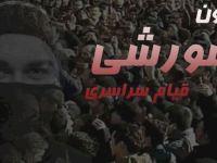اعتراف رژیم به دستگیری گسترده مجاهدین در جریان قیام مردمی