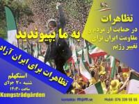 سخن روز: به سیاست مماشات با رژیم ایران خاتمه دهید
