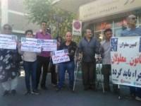 تجمع معلولین در تهران
