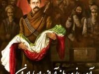 جمشید پیمان: آی بانوی بلندآوازه ام؛ ایران!