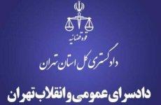 دادستانی تهران: قرارگاه مقابله با اراذل و اوباش در تهران تشکیل شد