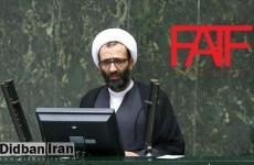 بخوانید و بخندید! نماینده ارشد مجلس رژیم نمی داند FATF چیست