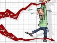 رژیم:خطر تورم ۶۰٪ ، فروپاشی اقتصادی  و امکان ایجاد هزینههای اجتماعی و امنیتی !!