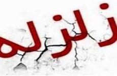 زلزله 5.9 ریشتر درمرز استانهای بوشهر و فارس  را لرزاند