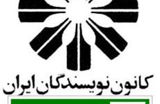 """کنارهگیری جمعی از اعضای کانون """"نویسندگان""""  و """"انجمن قلم"""" ایران در تبعید"""