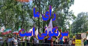 ایرانی-سوئدیها از خواست مردم ایران حمایت میکنند: رآی ما سرنگونی است