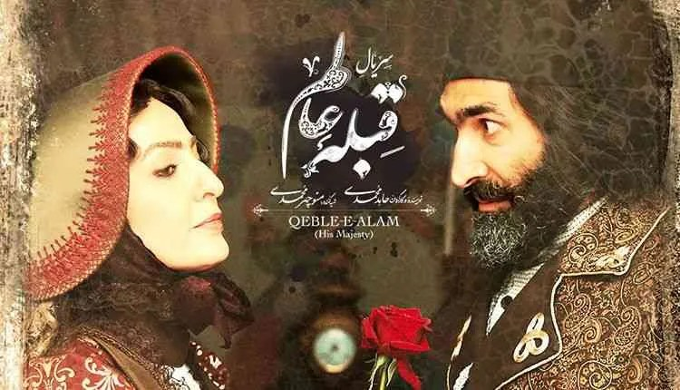 free watch & download serial gheble alam on farsiland