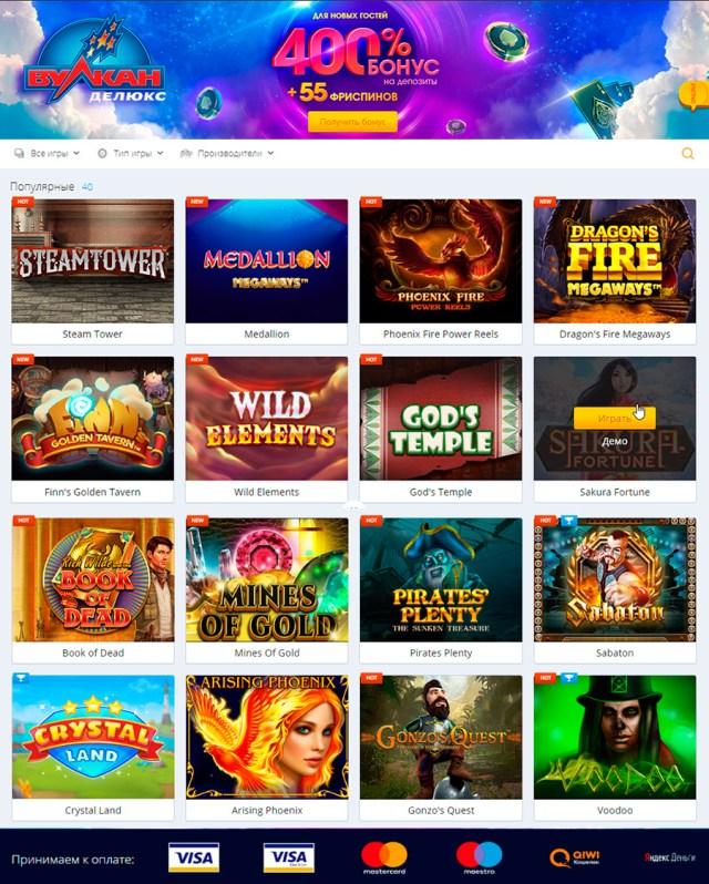 Казино онлайн вулкан без депозита бонус за регистрацию в руб 300 vulcan com игровые автоматы