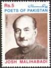 Josh Maleeh Aabadi Stamp