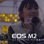 新垣結衣出演 EOS M2新TV-CM「Eternal Moment -永遠の一瞬-」篇