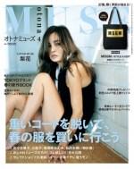 梨花 ブラックドレスで魅せる春のスタイル & 付録はセレブ愛用イタリアブランド「MSGM」が初登場