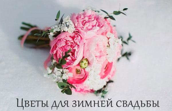 Зимние цветы в букете невесты