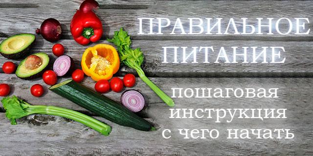 Правильное питание шаг за шагом