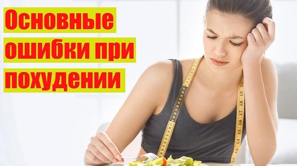 Основные ошибки при похудении