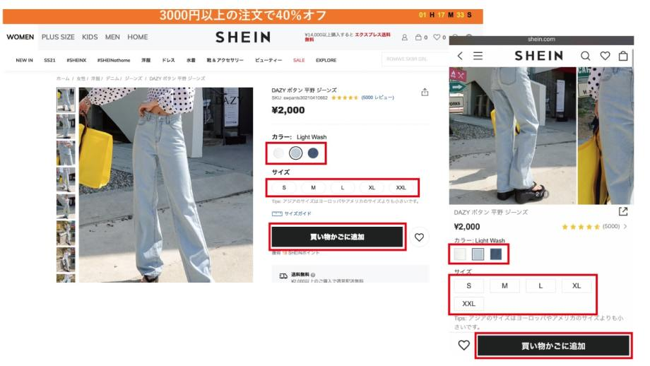 shein-color-size