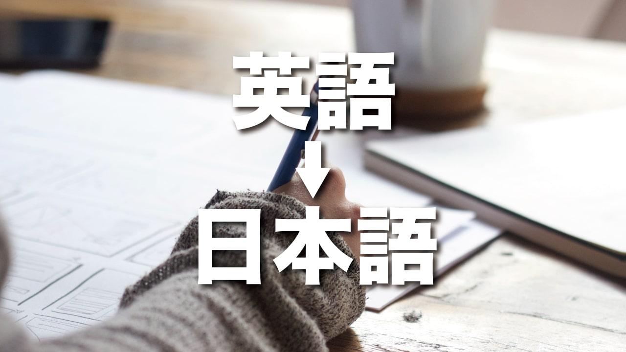 address-english-japanese