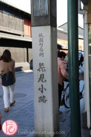 hanami-koji, gion area in kyoto