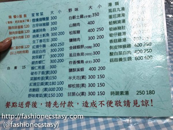 台南走馬瀨農場「草原餐廳」 菜單 (Tsou ma lai farm Grassland Restaurant menu)