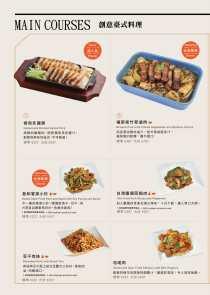 台北忠孝叁和院菜單 (合菜)San Ho Yan TaipeiTaiwanese Restaurant menu