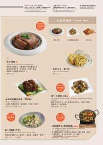 三合院台北忠孝MENU San Ho Yan Zhongxiao TaipeiTaiwanese Restaurant menu
