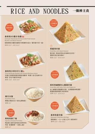 叁和院台北忠孝menu菜單