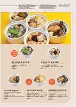叁和院台灣料理menu菜單