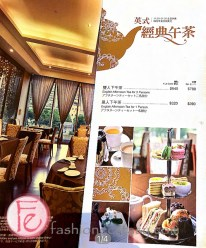 台北神旺商務飯店銀柏廳菜單MENU/ San Want Residences Restaurant