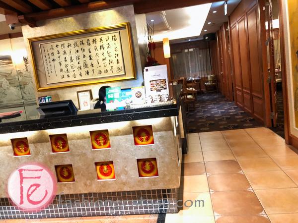 豫園中餐廳櫃檯- 首都大飯店 Yuyuan Chinese Restaurant counter - capital hotel taipei