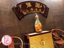 首都大飯店豫園中餐廳