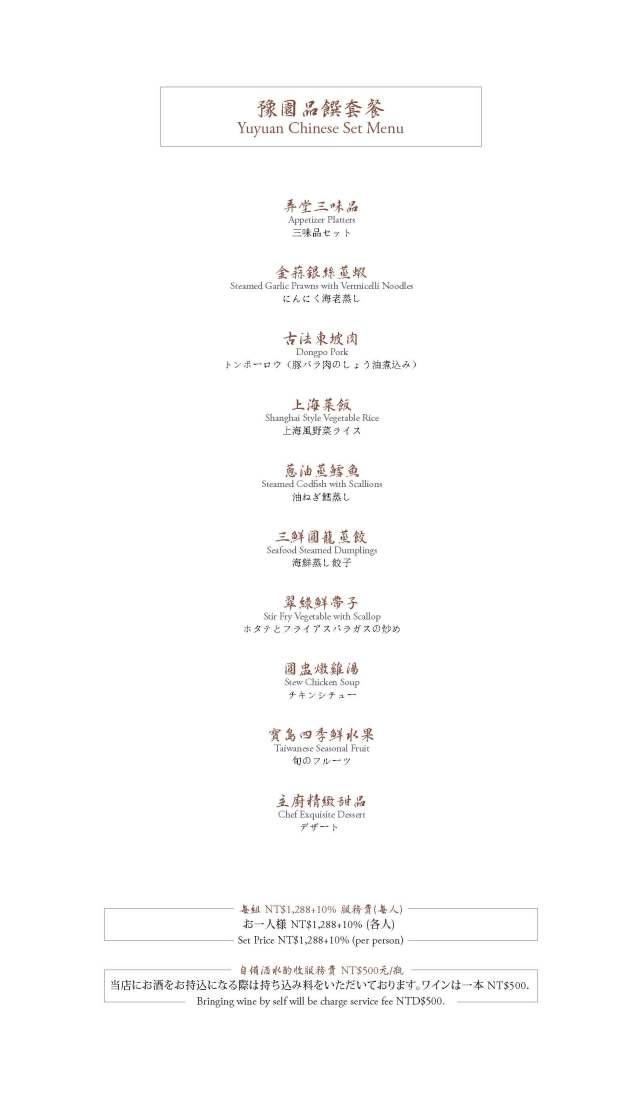 Yuyuan Chinese set menu