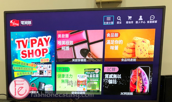 Tv Pay 網路商城 (TV Pay Android Smart Tv Box Online Shopping)