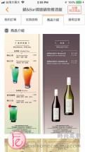 鍋&BAR飲料菜單MENU / Guo & Bar Beverages & Alcohol Menu