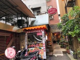 時尚高潮:台北永和愛麗輕食咖啡小館餐廳食記