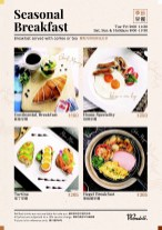 溫德式餐廳完整菜單 / Wendel's Wendel's German Bakery & Bistro/ Restaurant full menu