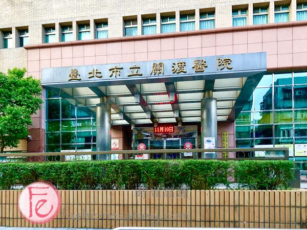 台北關渡醫院/ Taipei Municipal Gan-Dau ( Guandu) Hospital