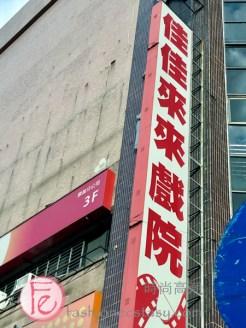 殘媽 &殘編的台北捷運景美站吃喝玩樂 – 老弱婦孺懶人包-- Taipei Jingmei MRT Station – An Accessible Guide for The Elderly and People with Disabilities