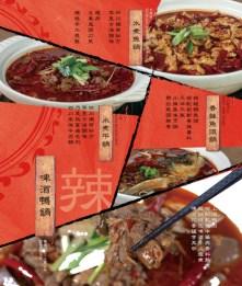 川夜宴無二火鍋樓菜單15種湯底 / Chuan Ye Yan Wu Er Hotpot Menu 15 Soup Bases