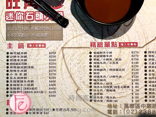 時尚高潮食記&影片 台北旺角石頭火鍋先炒香再熬煮,客人為了無敵沙茶醬慕名而來排隊- Mong Kok Hotpot Restaurant Taipei Review & Food Vlog - Ingredients are Stir-Fried Before Boiling Famed for Its Out-of-the-World Shacha sauce